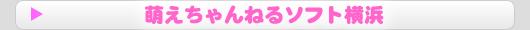横浜萌えちゃんねるソフト
